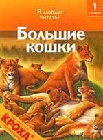 Большие кошки. 1 уровень. Учусь читать (5-6 лет)