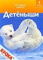 Детеныши. 1 уровень. Учусь читать (5-6 лет)