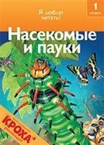 Насекомые и пауки. 1 уровень. Учусь читать (5-6 лет)