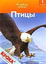 Птицы. 1 уровень. Учусь читать (5-6 лет)