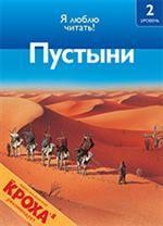Пустыни. 2 уровень. Умею читать (6-7 лет)