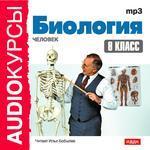 Аудиокурсы. Биология. 8 класс (mp3-CD) (Jewel)