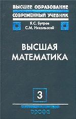Высшая математика. Том 3. Дифференциальные уравнения. Кратные интегралы. Ряды. Функции комплексного переменного
