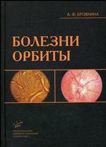 Болезни орбиты 2-е изд. доп. и перераб