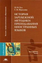 История зарубежной методики преподавания иностранных языков