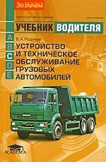 Скачать Устройство и техническое обслуживание грузовых автомобилей бесплатно