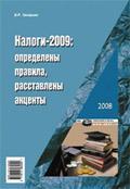 Налоги-2009: определены правила, расставлены акценты