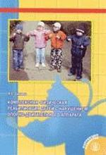 Комплексная физическая реабилитация детей с нарушением опорно-двигательного аппарата: программа. комплексы упражнений, методические рекомендации