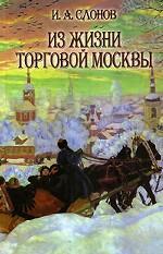 Из жизни торговой Москвы