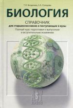 Биология: справочник . 3-е изд