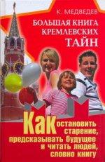 Большая книга кремлевских тайн