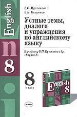 """Устные темы, диалоги и упражнения по английскому языку. 8 класс. К учебнику В. П. Кузовлева и др. """"English-8"""""""