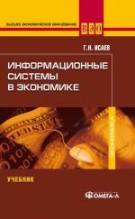 Информационные системы в экономике: учебник, 2-е издание, стер