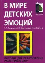 В мире детских эмоций: пособие для практических работников ДОУ. 4-е изд. Данилина Т.А., и др