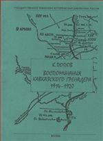 Воспоминания кавказского гренадера. 1914-1920 (Вглядываясь в прошлое)