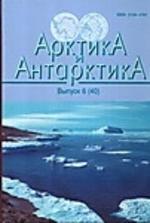 Арктика и Антарктика. Выпуск 6 (40)