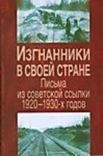 Изгнанники в своей стране: письма из советской ссылки 1920-1930-х годов