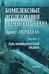 """Комплексные исследования Мирового океана: Проект """"Меридиан"""": Атлантический океан"""