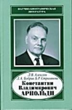 Константин Владимирович Арнольди, 1901-1982