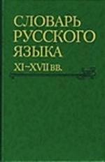 Словарь русского языка XI-XVII вв. Вып.28 (СТАРИЧЕКЪ-СУЛЕБНЫЙ)