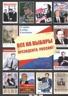 Все на выборы президента России! (1991, 1996, 2000): альбом предвыборных агитационных материалов