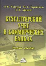 Бухгалтерский учет в коммерческих банках