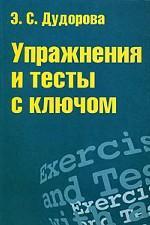 A Practical Course of Conversational English = Практический курс разговорного английского языка. Упражнения и тесты с ключом. Приложение к учебному пособию