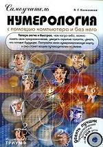Самоучитель. Нумерология с помощью компьютера и без него (+ CD-ROM)