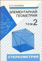 Элементарная геометрия. Стереометрия, преобразования пространства