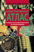 Иллюстрированный атлас по защите сельскохозяйственных культур от болезней и вредителей