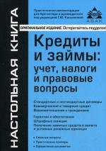 Кредиты и займы: учет, налоги и правовые вопросы. 3-е изд., перераб.и доп