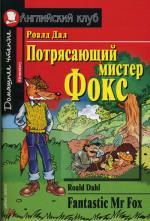 Потрясающий мистер Фокс. Fantastic Mr. Fox