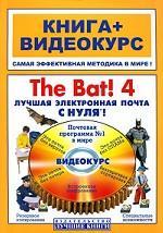 The Bat! 4. Лучшая электронная почта с нуля!. Книга + видеокурс