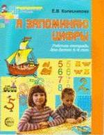 Я запоминаю цифры: рабочая тетрадь для детей 4-6 лет