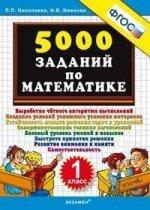 Математика. 1 класс. 5000 заданий по математике. Издание 2-е