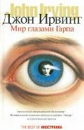 Мир глазами Гарпа. Роман