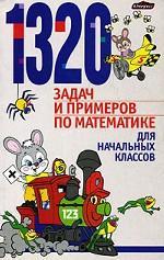 1320 задач и примеров по математике для начальных классов