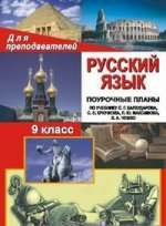 Русский язык. 9 класс. Поурочные планы