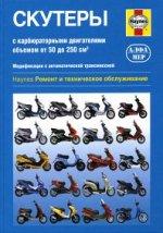 Авто Скутеры Модификация с автоматической трансмиссией С карбюраторными двигателя объемом от 50 до 250 см3 Ремонт и т/о (Мэтр Ф.)