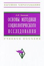 Основы методики социологического исследования