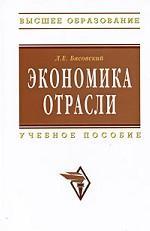 Скачать Экономика отрасли бесплатно Л.Е. Басовский