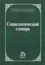 Социологический словарь