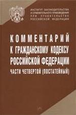 Комментарий к ГК РФ. Часть 4