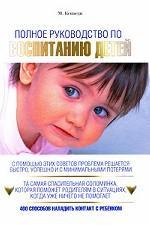 Полное руководство по воспитанию детей