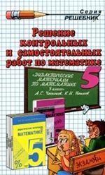 Математика. 5 класс. Решение контрольных и самостоятельных работ по математике