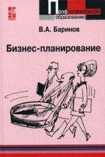 Бизнес-планирование. 3-е издание