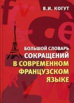 Большой словарь сокращений в современном франц яз