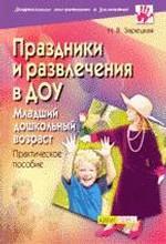 Праздники и развлечения в ДОУ. младший дошкольный возраст. Практическое пособие