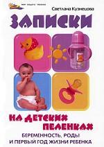 Записки на детских пеленках. Беременность, роды и первый год жизни ребенка