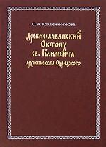 Древнеславянский Октоих св.Климента архиеп. Охридского